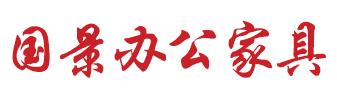 [国景办公家具]深圳办公家具_办公家具厂_办公桌椅_办公室家具_办公家具_国景办公家具