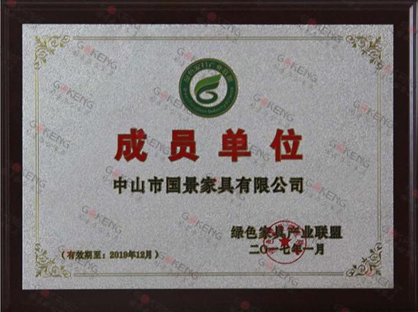 绿色家具产业联盟成员单位