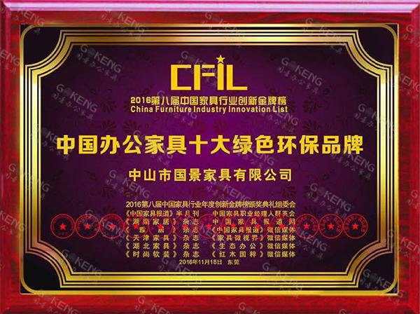 中国办公家具十大绿色环保品牌