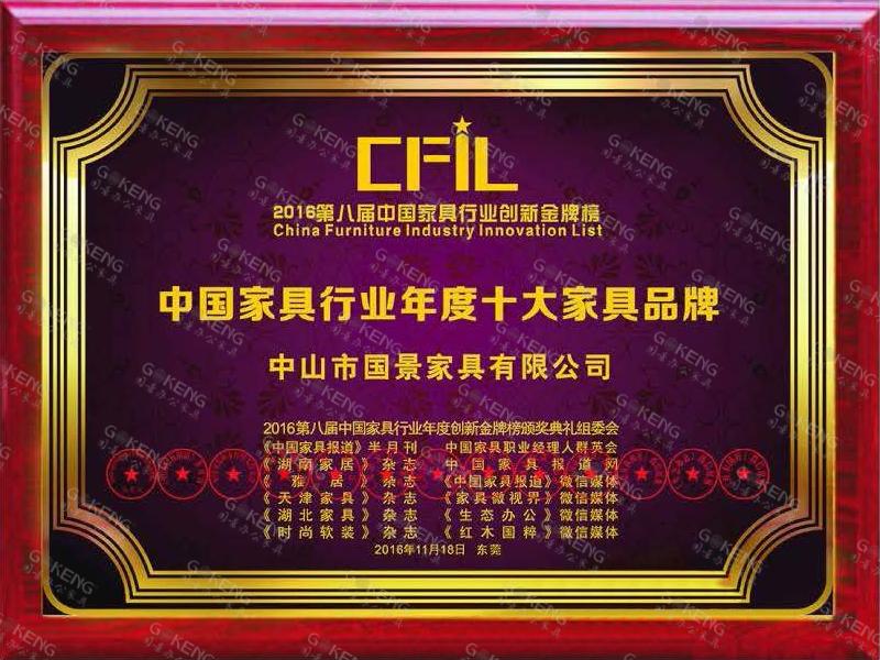 中国家具行业年度十大家具品牌