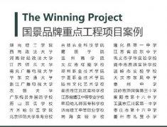 国景家具客户案列--学校系品牌重点工程项目案例