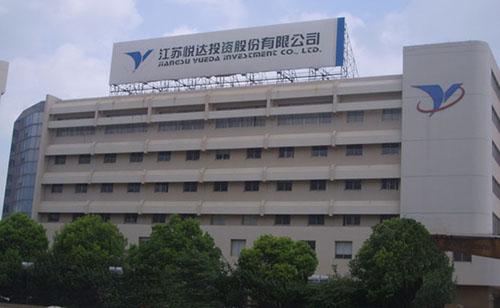 国景家具客户案例----江苏悦达集团